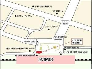 送迎車停車位置 彦根駅西口ロータリー(駐車状況により場所の移動あり)