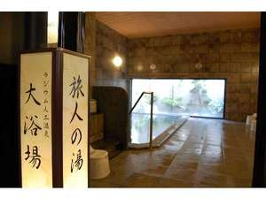【癒しの大浴場】ラジウム人工温泉