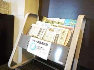 ロビー閲覧用の新聞を各種ご用意しております(無料配布の新聞もございます)