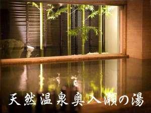 スーパーホテル十和田 天然温泉 奥入瀬の湯:【天然温泉<奥入瀬の湯>】*全ご宿泊者様入浴無料*(交代制)