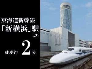 新横浜駅から見た新幹線と新横浜プリンスホテル