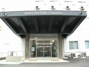 ホテルポートヒルズ福岡の写真