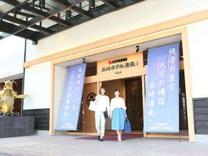 大江戸温泉物語 長崎ホテル清風:「また来ようね!」
