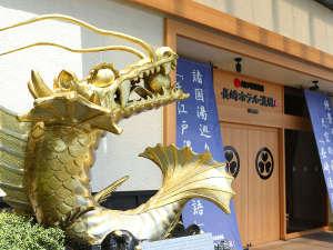 大江戸温泉物語 長崎ホテル清風:玄関にシンボルの鯱