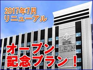 ホテル・レオン浜松(旧:HOTEL Yonekyu)