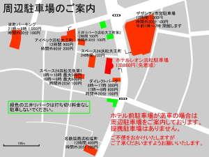 ホテルレオン浜松:周辺駐車場のご案内(フォトギャラリーで大きくご覧いただけます)