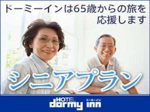 剱の湯ドーミーイン富山