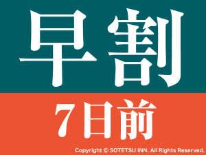 相鉄フレッサイン横浜戸塚