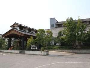 秩父西谷津温泉 宮本の湯 囲炉裏料理と貸切風呂の宿の写真