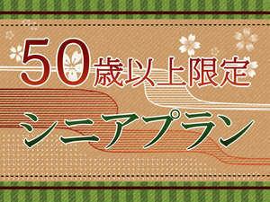 【露天風呂付き客室】【2食付】★50歳以上限定シニアプラン★