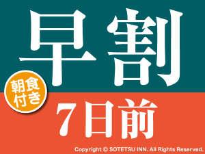 相鉄フレッサイン藤沢湘南台