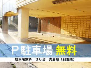 ホテルトレンド水戸:駐車場無料 ※先着順(到着順) 第1、第2駐車場