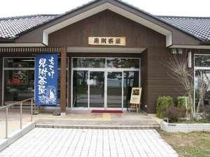 のとじ荘より隣のレストハウス見附茶屋♪能登丼やサザエ定食など召し上がれます(3月~11月まで営業)