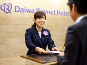 ダイワロイネットホテル博多祇園:「いらっしゃいませ!」お客様を笑顔でお出迎えいたします♪