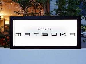 ビジネスホテルマツカ
