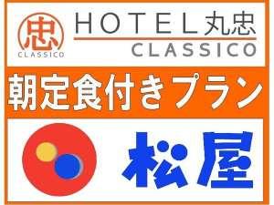 ホテル丸忠 CLASSICO