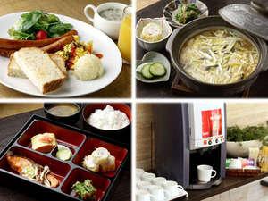 ★朝食は洋食、和食、雑炊の3種類(※通常各650円)。※洋・和食は3パターンの日替わりです♪【定休日有り】