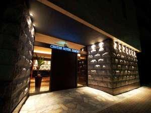センターホテル東京:玄関 夜