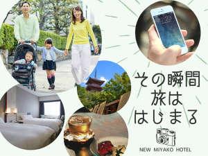 新・都ホテル:予約の瞬間、旅は始まる♪さあ、憧れの京都へ!