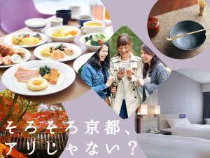 新・都ホテル:秋はもうすぐそこ♪そろそろ京都、行ってみる??