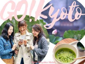 新・都ホテル:予約の瞬間旅は始まる!さあ春の京都へ♪