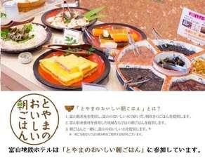 富山地鉄ホテル:とやまのおいしい朝ごはん