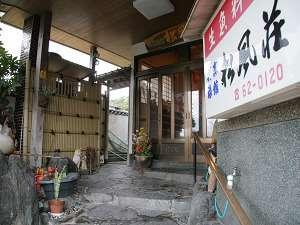 割烹旅館 松風荘の写真