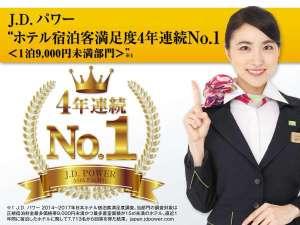 スーパーホテル高松・田町 天然温泉 讃岐の湯:おかげさまで、JDパワー顧客満足度調査で4年連続満足度NO.1受賞!!致しました。