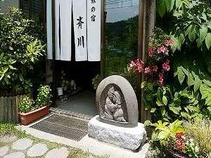 旅の宿 斉川の写真