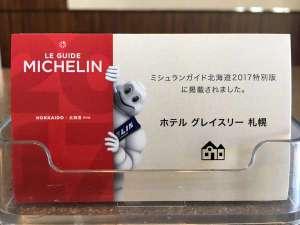 ホテルグレイスリー札幌:ミシュラン北海道2017特別版に掲載されました