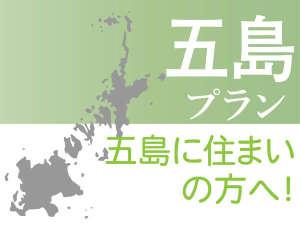ホテルベルビュー長崎出島