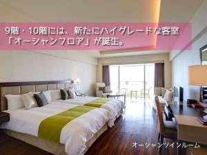 ホテルマハイナウェルネスリゾートオキナワ:客室リニューアル!オーシャンフロアOPEN!