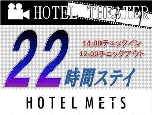 ホテルメッツかまくら大船<JR東日本ホテルズ>