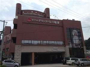 ホテルグランドパレス塩釜:ホテル新外観です。JR仙石線・本塩釜駅のすぐそばで便利♪