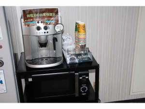 宿泊者限定特典 挽き立てコーヒー無料