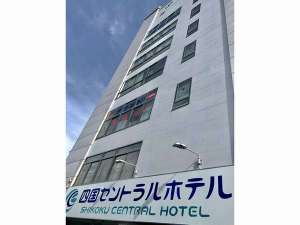 四国セントラルホテルの写真