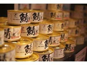 【売店商品】若狭の名産・鯖を使った缶詰です!鯖のクセがたまらな~い♪