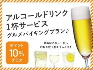 アルコールドリンク1杯サービス
