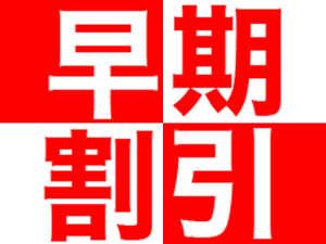 ダイヤモンド片山津温泉 ソサエティ