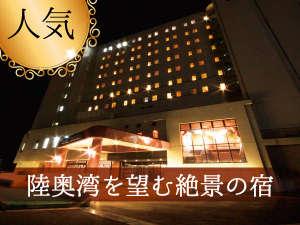 絶景の宿 浅虫さくら観光ホテルの写真
