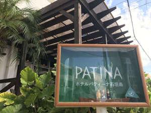 ホテルパティーナ石垣島の写真