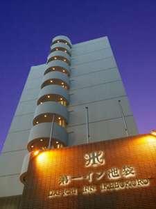第一イン池袋(阪急阪神第一ホテルグループ)の写真