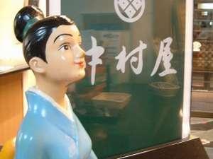 中村屋旅館:女将人形がお出迎えいたします。