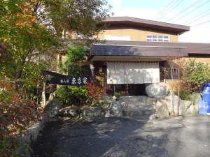 旅館 東京家の写真