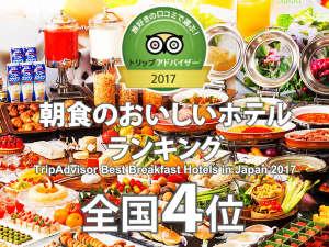 センチュリーロイヤルホテル札幌:朝食のおいしいホテル2017全国4位入賞
