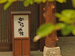 信州鹿教湯温泉 かつら旅館の写真