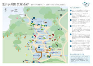 【里山水生園MAP】