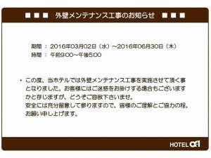 �z�e���E�A���t�@�|�����߉��F�O�ǃ����e�i���X�H���̂��m�点�͉��L�����Q�Ɖ������܂��Bhttp://www.alpha-1.co.jp/tsuruoka/