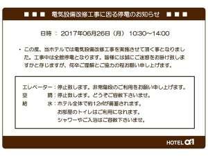 ホテル・アルファ-ワン鶴岡:電気設備改修工事に因る停電のお知らせは下記をご参照下さいませ。http://www.alpha-1.co.jp/tsuruoka/