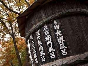 湖畔の宿 ホテル湖城閣:◆混浴露天風呂/大樽風呂・岩風呂など様々な露天風呂をご堪能ください。